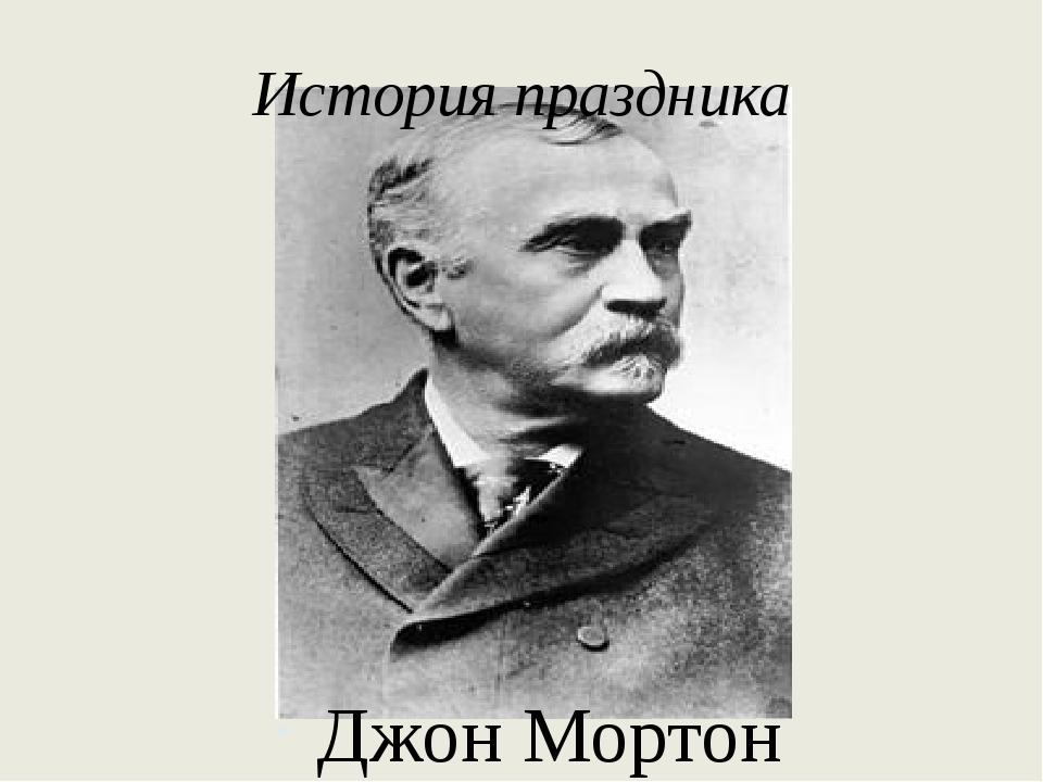 История праздника Джон Мортон