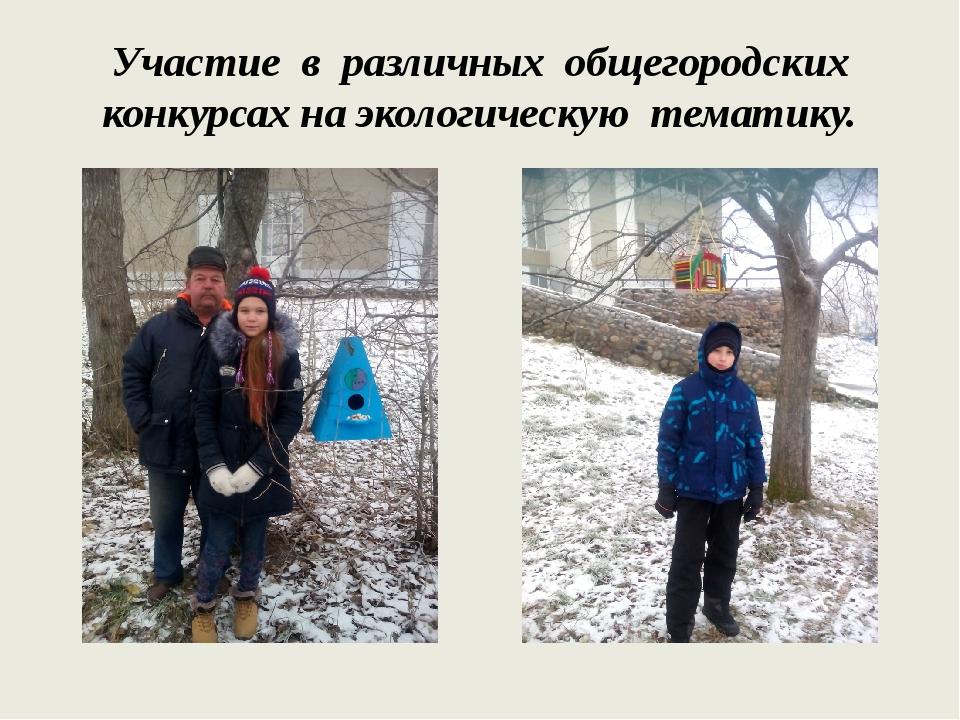 Участие в различных общегородских конкурсах на экологическую тематику.
