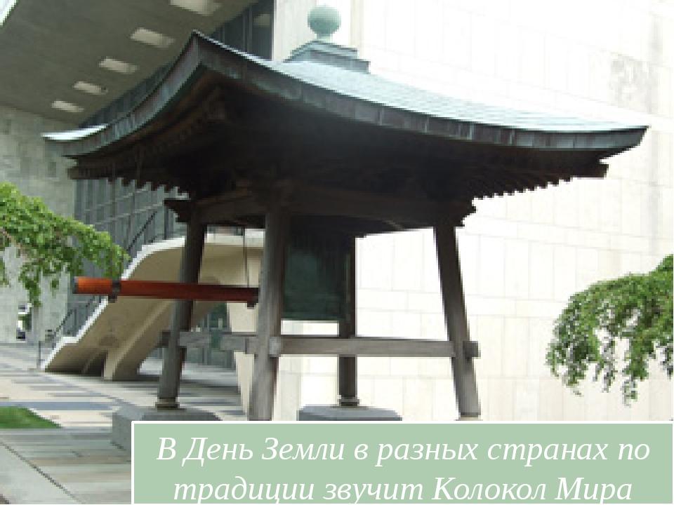 В День Земли в разных странах по традиции звучит Колокол Мира