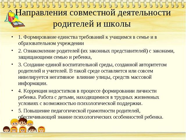 Направления совместной деятельности родителей и школы 1. Формирование единств...