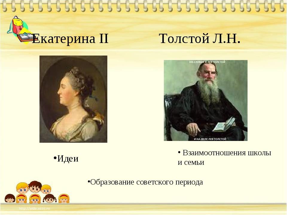 Екатерина II Толстой Л.Н. Образование советского периода Идеи Взаимоотношени...