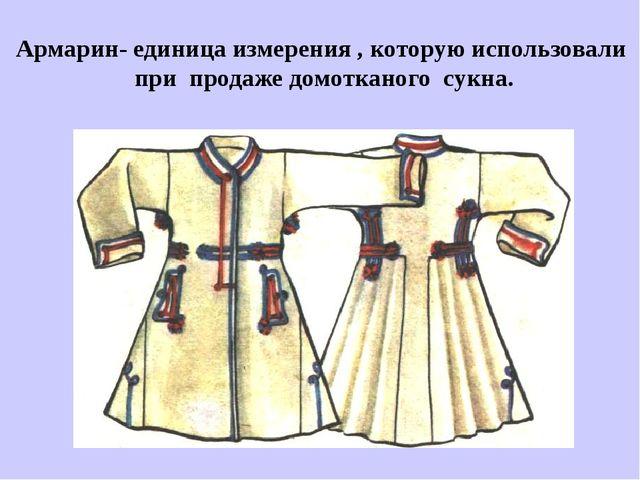 Армарин- единица измерения , которую использовали при продаже домотканого сук...