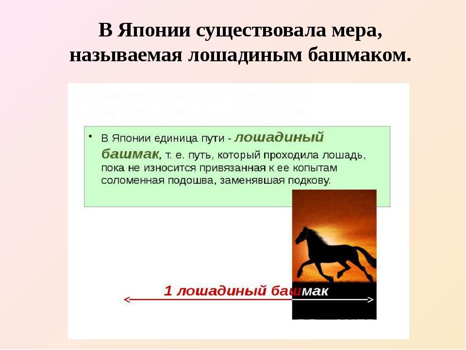 В Японии существовала мера, называемая лошадиным башмаком.