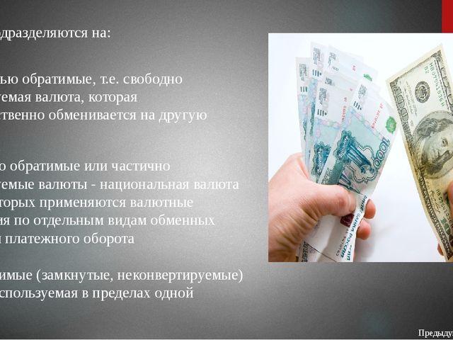 Всякого рода ожидания различных субъектов рынка относительно изменения обменн...