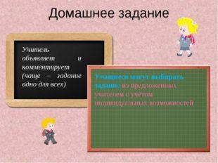 Домашнее задание Учитель объявляет и комментирует (чаще – задание одно для вс