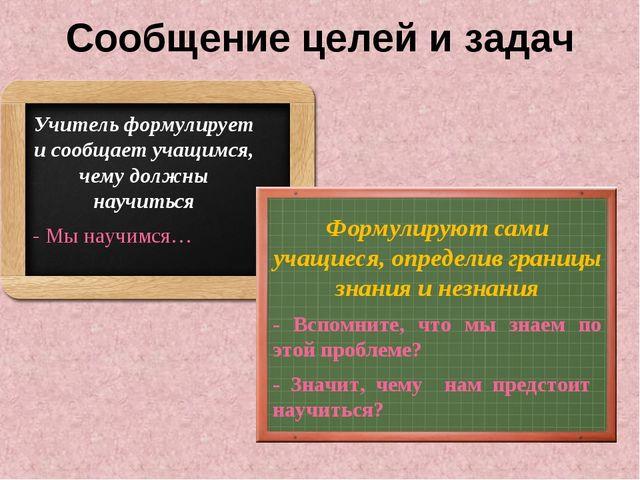 Сообщение целей и задач Учитель формулирует и сообщает учащимся, чему должны...