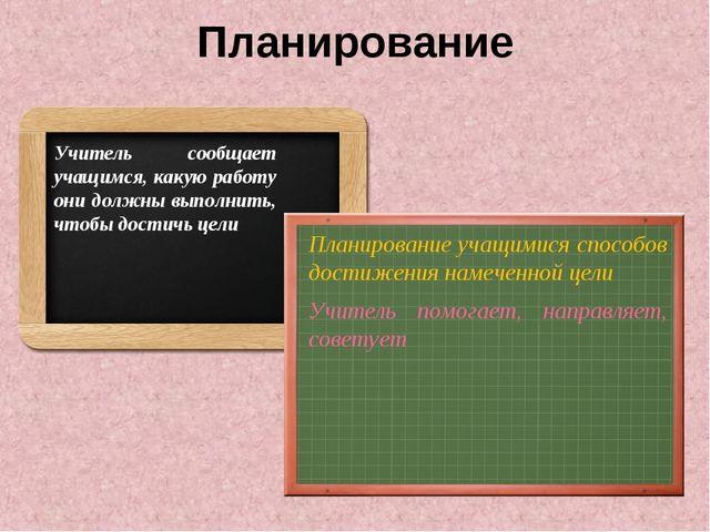 Планирование Учитель сообщает учащимся, какую работу они должны выполнить, чт...