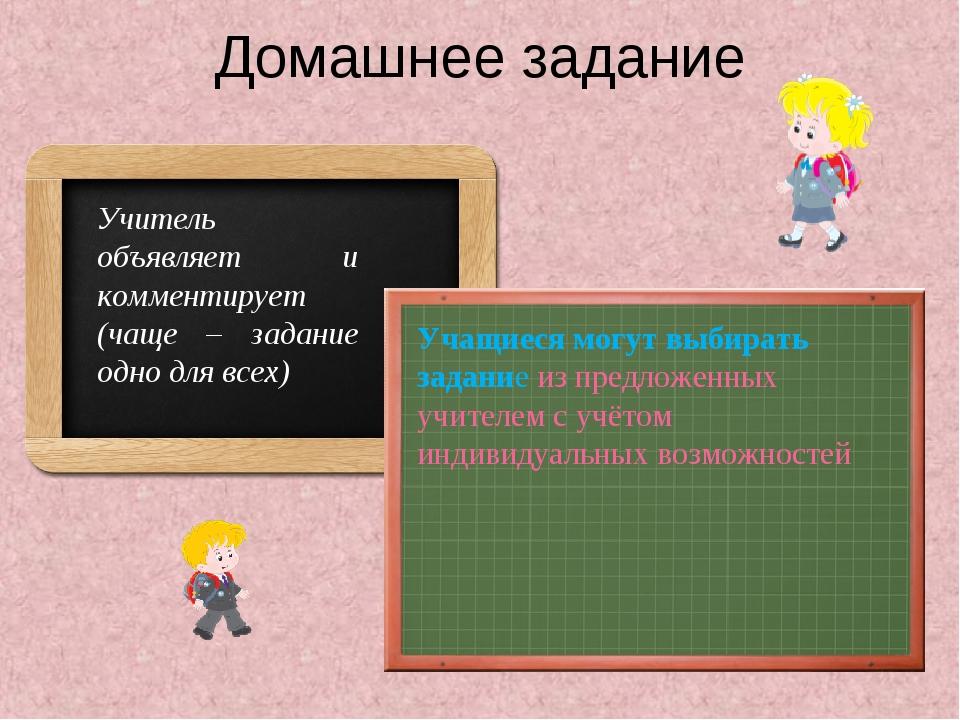 Домашнее задание Учитель объявляет и комментирует (чаще – задание одно для вс...
