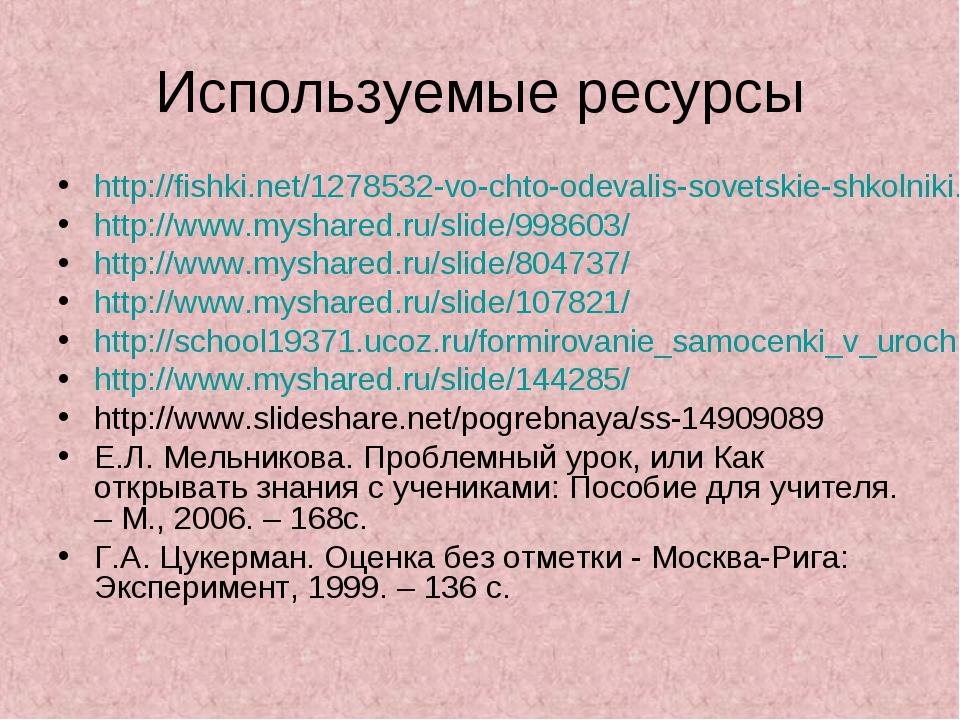 Используемые ресурсы http://fishki.net/1278532-vo-chto-odevalis-sovetskie-shk...
