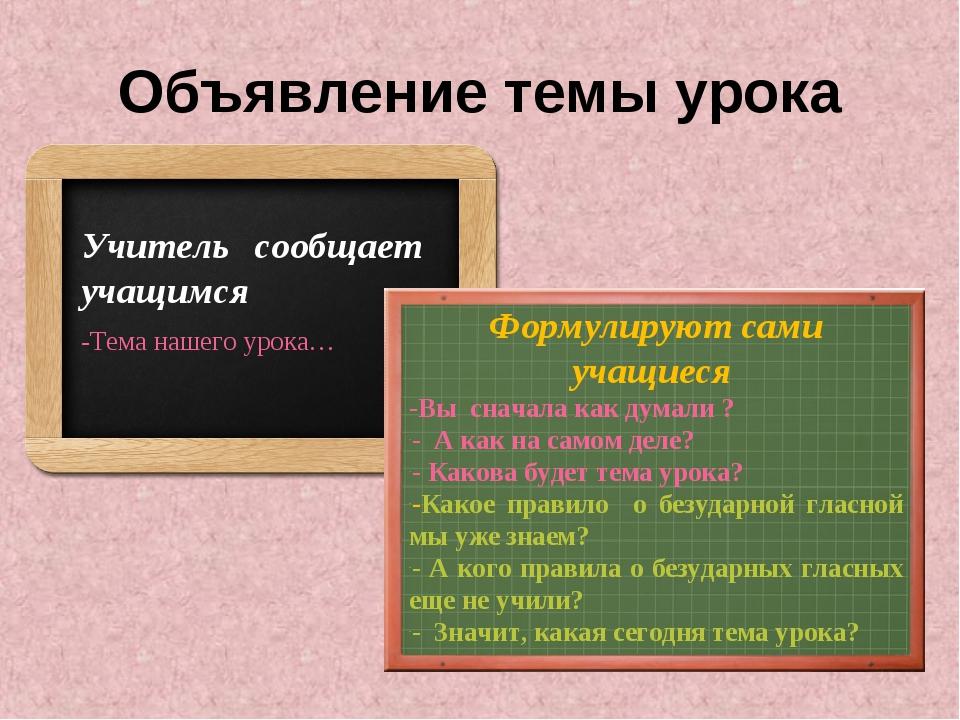 Объявление темы урока Учитель сообщает учащимся -Тема нашего урока… Формулиру...