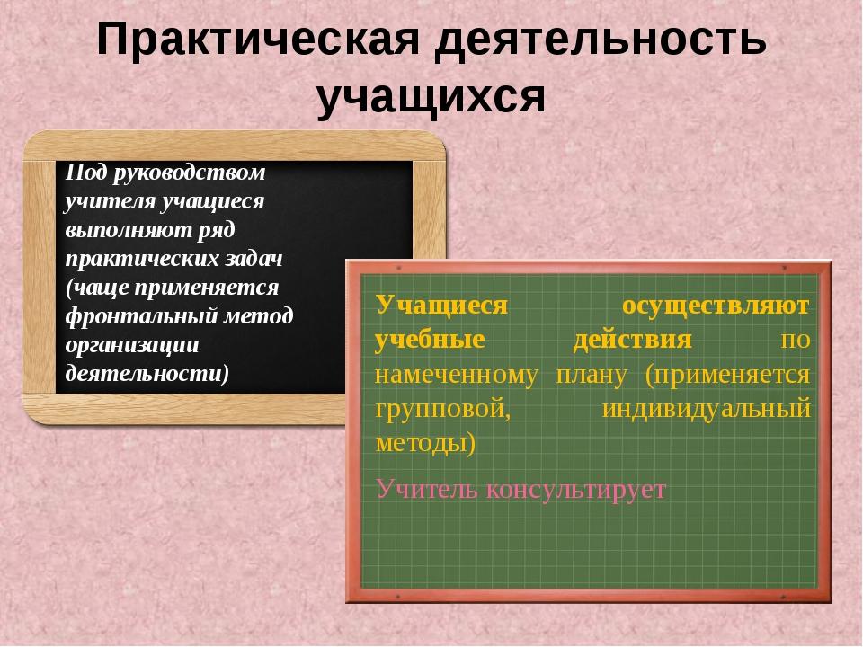 Практическая деятельность учащихся Под руководством учителя учащиеся выполняю...
