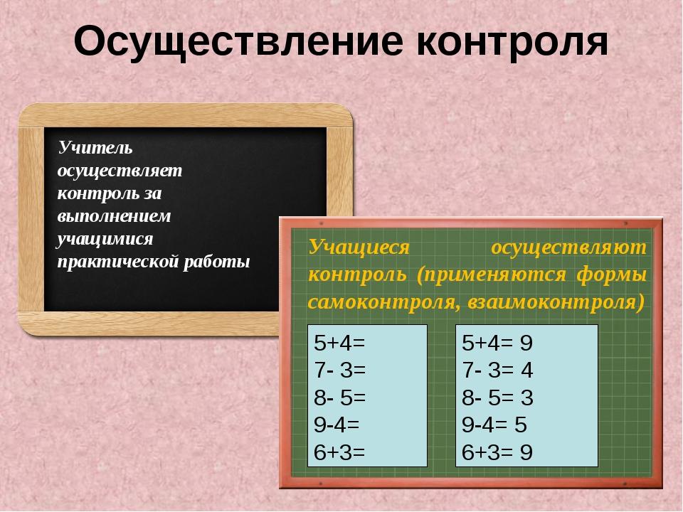 Осуществление контроля Учитель осуществляет контроль за выполнением учащимися...