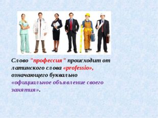 """Слово """"профессия"""" происходит от латинского слова «professio», означающего бук"""