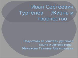 Иван Сергеевич Тургенев. Жизнь и творчество. Подготовила учитель русского язы