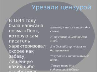 Урезали цензурой В 1844 году была написана поэма «Поп», которую сам писатель