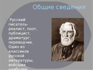 Общие сведения Русский писатель-реалист, поэт, публицист, драматург, переводч
