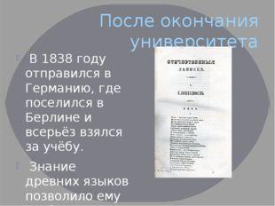 После окончания университета В 1838 году отправился в Германию, где поселился