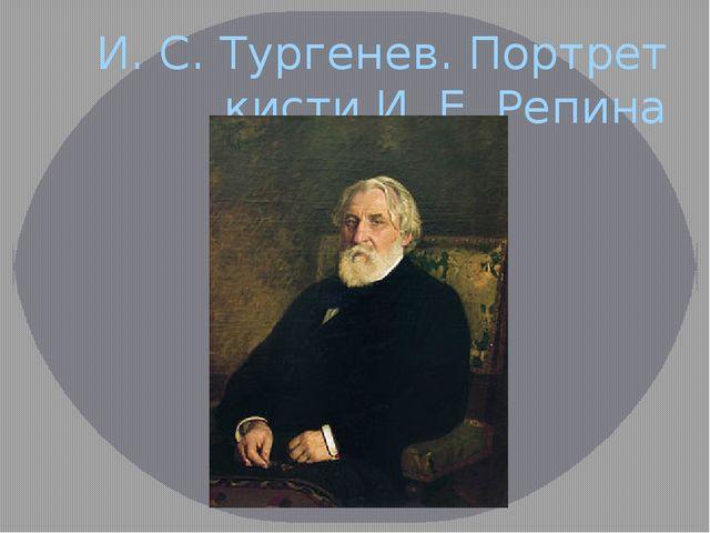 И. С. Тургенев. Портрет кисти И. Е. Репина