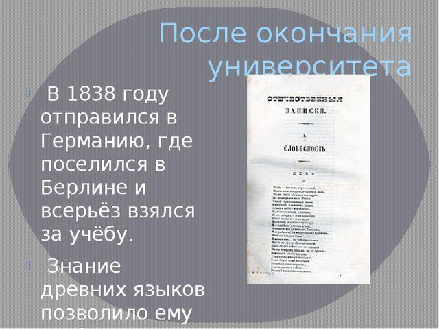 После окончания университета В 1838 году отправился в Германию, где поселился...
