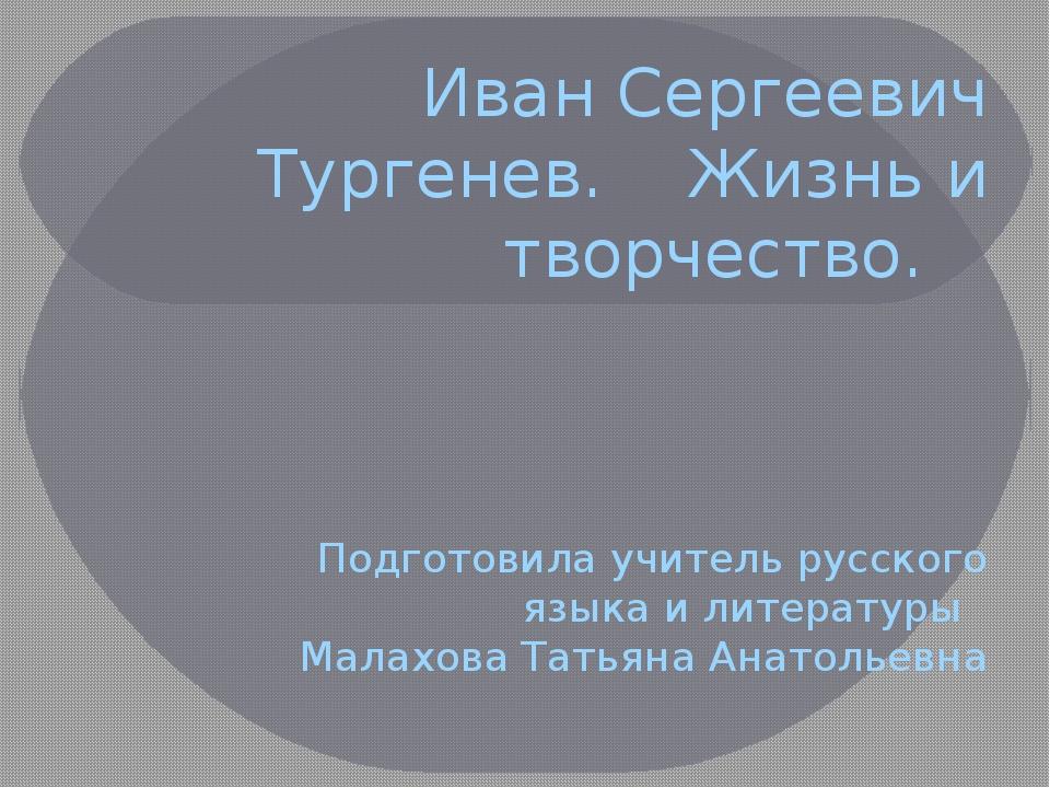 Иван Сергеевич Тургенев. Жизнь и творчество. Подготовила учитель русского язы...