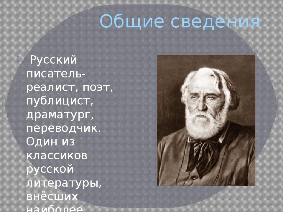 Общие сведения Русский писатель-реалист, поэт, публицист, драматург, переводч...