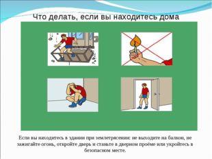 Что делать, если вы находитесь дома Если вы находитесь в здании при землетряс