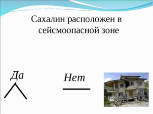 Сахалин расположен в сейсмоопасной зоне Нет Да