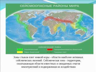. Зоны стыков плит земной коры - области наиболее активных сейсмических явлен