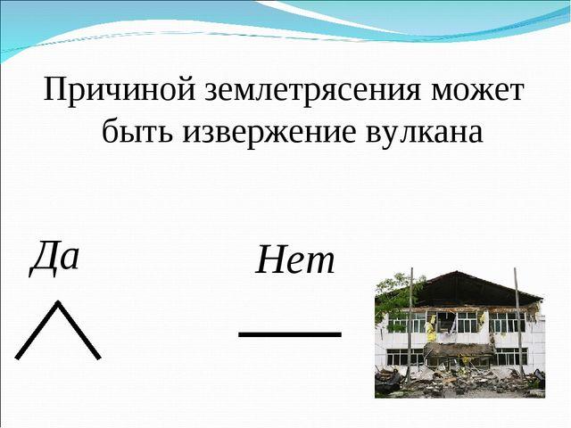 Причиной землетрясения может быть извержение вулкана Нет Да