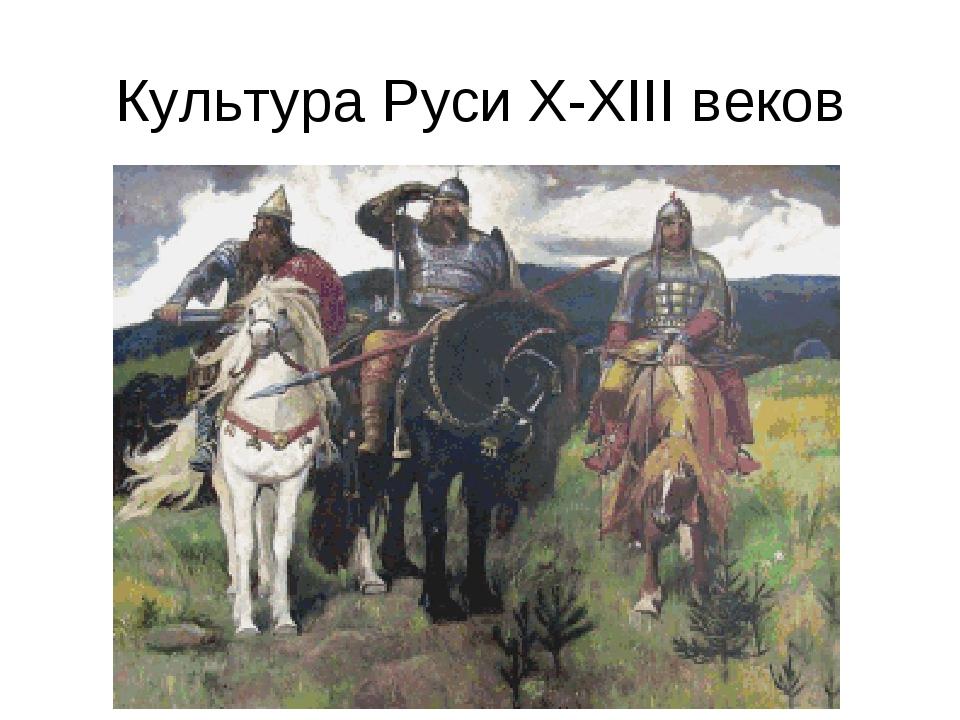 Культура Руси X-XIII веков