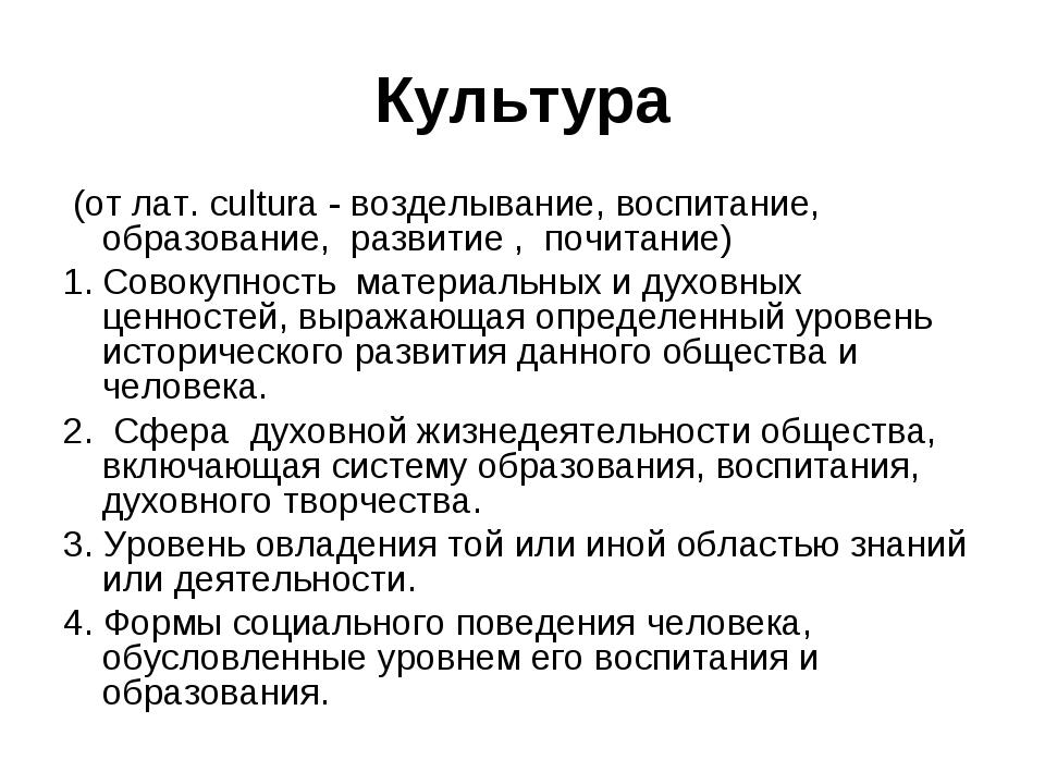 Культура (от лат. cultura - возделывание, воспитание,  образование, развитие...