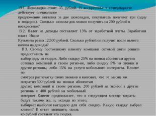 B 1. Шоколадка стоит 35 рублей. В воскресенье в супермаркете действует специ