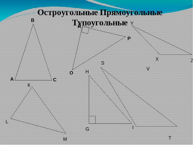 Остроугольные Прямоугольные Тупоугольные А В С К L M X Y Z