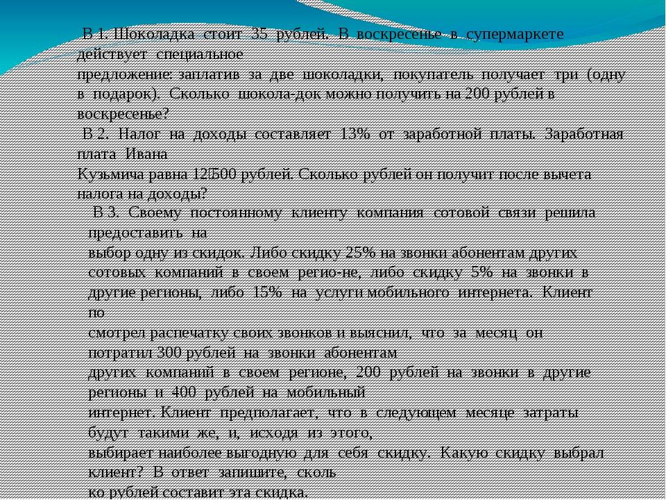 B 1. Шоколадка стоит 35 рублей. В воскресенье в супермаркете действует специ...