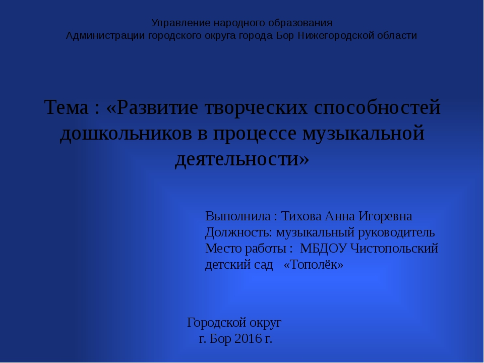 Управление народного образования Администрации городского округа города Бор...