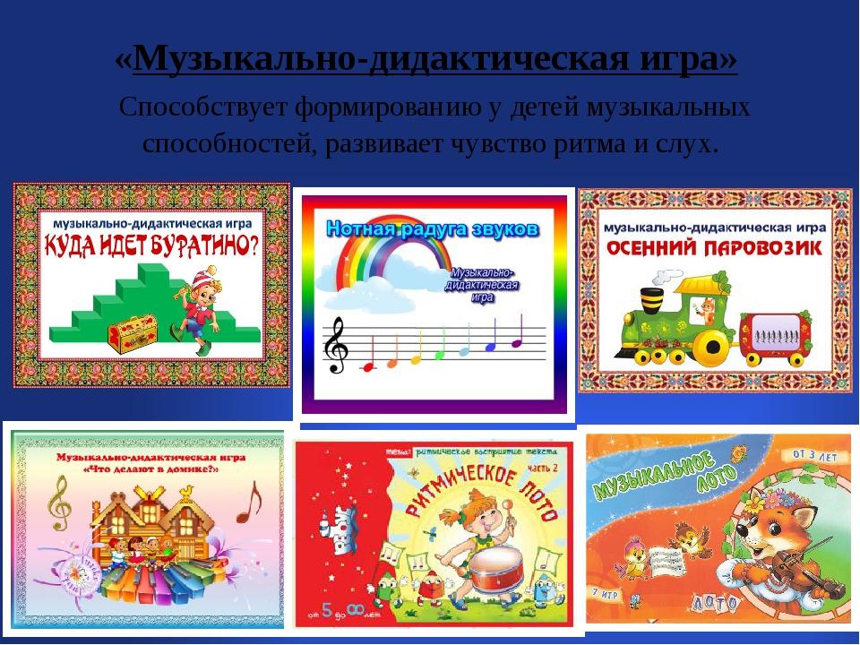 «Музыкально-дидактическая игра» Способствует формированию у детей музыкальны...