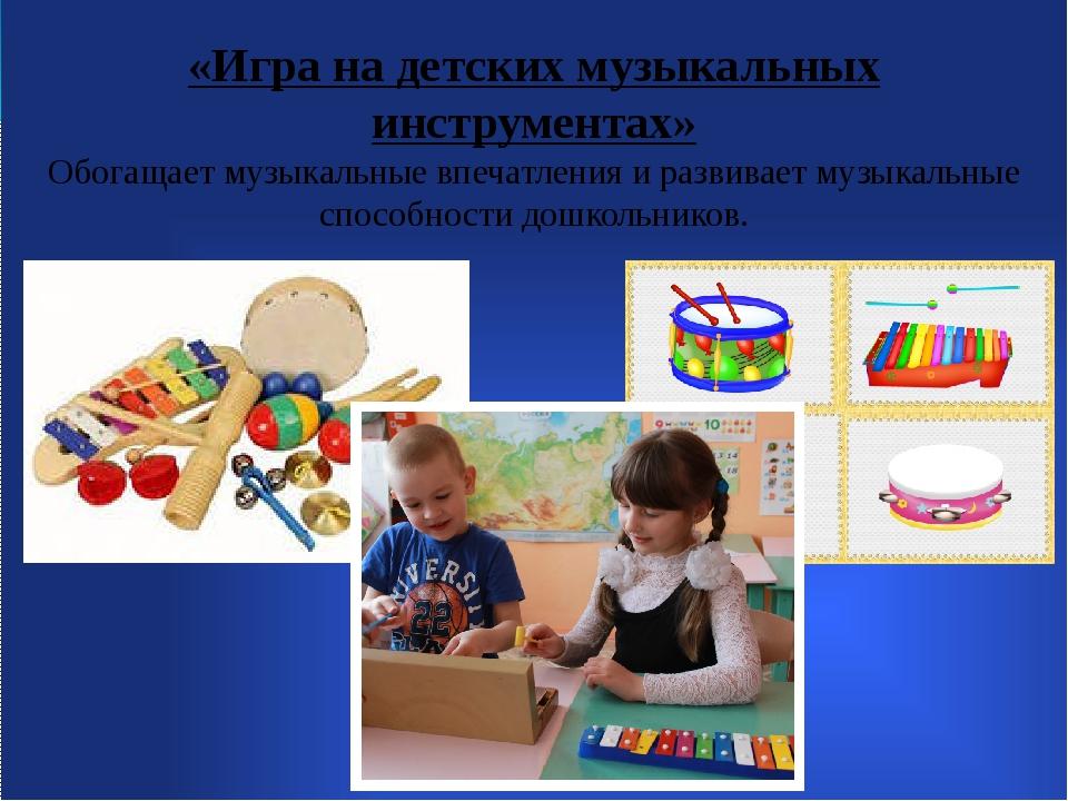 «Игра на детских музыкальных инструментах» Обогащает музыкальные впечатления...