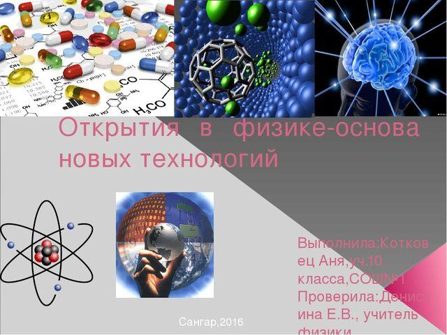 Открытия в физике-основа новых технологий Выполнила:Котковец Аня,уч.10 класса...