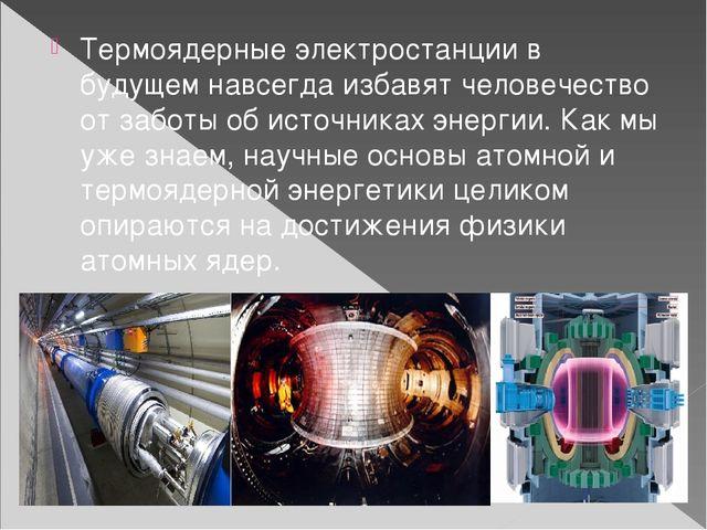 Термоядерные электростанции в будущем навсегда избавят человечество от заботы...