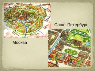 Москва Санкт-Петербург