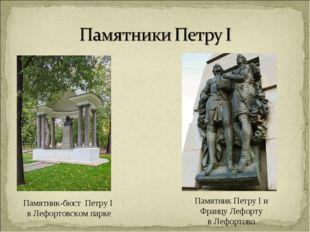 Памятник Петру I и Францу Лефорту в Лефортово Памятник-бюст Петру I в Лефорто