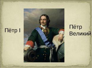 Пётр Великий Пётр I