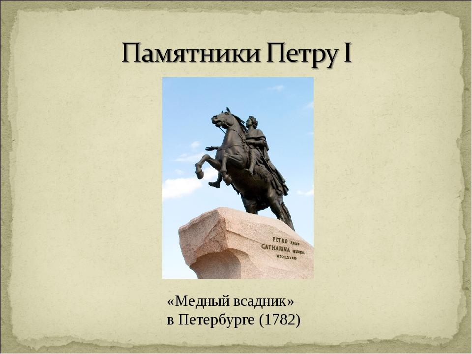 «Медный всадник» в Петербурге (1782)