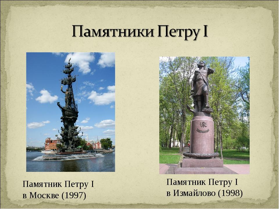 Памятник Петру I в Измайлово (1998) Памятник Петру I в Москве (1997)