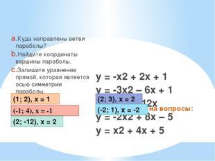 Ответьте на вопросы: Куда направлены ветви параболы? Найдите координаты верши
