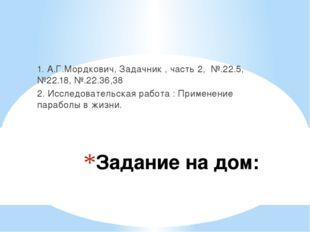 Задание на дом: 1. А.Г.Мордкович, Задачник , часть 2, №.22.5, №22.18, №.22.36
