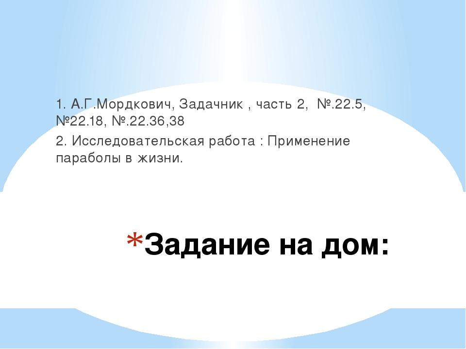 Задание на дом: 1. А.Г.Мордкович, Задачник , часть 2, №.22.5, №22.18, №.22.36...