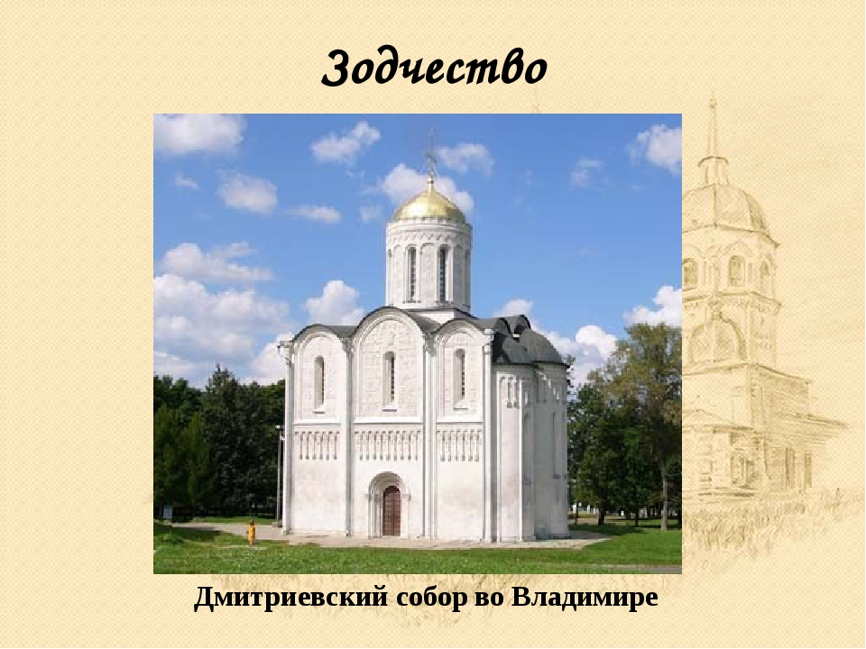 Успенский Собор Во Владимире Презентация 10 Класс