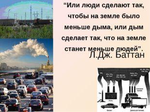 """Л.Дж. Баттан """"Или люди сделают так, чтобы на земле было меньше дыма, или дым"""