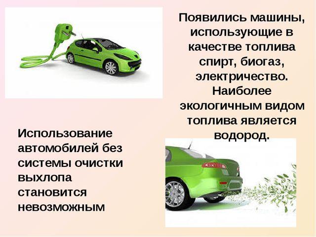 Появились машины, использующие в качестве топлива спирт, биогаз, электричеств...